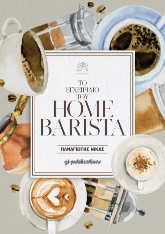 Το εγχειρίδιο του Home Barista – Παναγιώτης Νίκας | Panagiotis Nikas