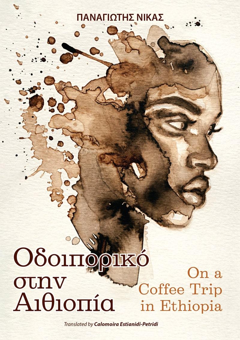 EthiopiaBook_cover-web (1)-min